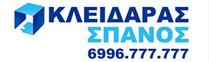 Κλειδαράς Σπανός Logo